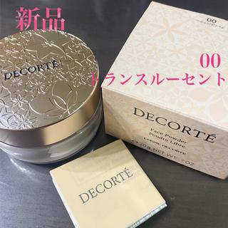 COSME DECORTE - ♡新品♡ コスメデコルテ フェイスパウダー 00 トランスルーセント