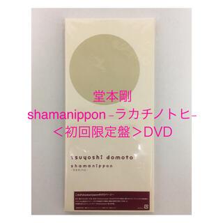 キンキキッズ(KinKi Kids)の堂本剛☆shamanippon -ラカチノトヒ-<初回限定盤> DVD☆LIVE(ミュージック)