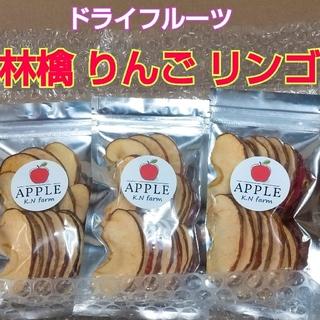 乾燥林檎りんごリンゴ♪ ドライフルーツ 無添加無着色 60g(フルーツ)
