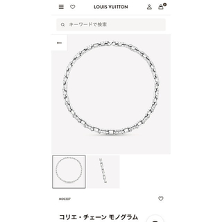 LOUIS VUITTON - LOUIS VUITTON コリエチェーン モノグラム