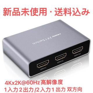 [4Kアップグレード] HDMI切替器 HDMI 2.0 分配器