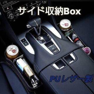 車用 サイド収納ボックス シートポケット カップホルダー 収納ボックス 収納