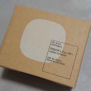 MUJI (無印良品) - ●新品未開封● 無印良品ポータブルアロマディフューザー/【送料込み】