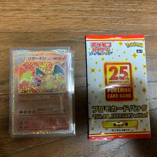 ポケモン - 極美品 ポケモンカードゲーム リザードン 25thとその他