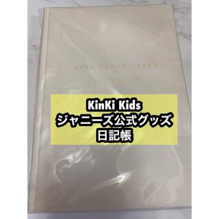 キンキキッズ(KinKi Kids)のKinKi Kids キンキ FIVE YEARS DIARY 日記帳 メモ帳(アイドルグッズ)