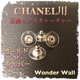 CHANEL - 【シャネル】CHANEL 用 ピアス キャッチ 4個セット ピアスキャッチャー