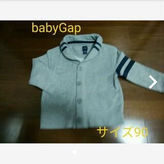 ベビーギャップ(babyGAP)のbabyGap カーディガン 90 男の子 子供服 トレーナー スエット 冬服(カーディガン)
