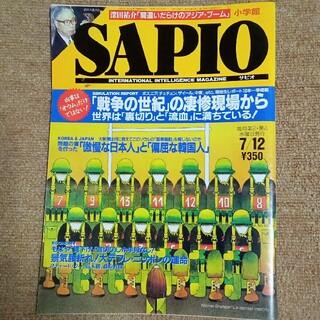 ショウガクカン(小学館)のサピオ SAPIO 1995年7月12日号 (ニュース/総合)