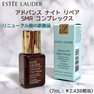 Estee Lauder - 【Estee Lauder】エスティローダー アドバンス ナイトリペア 7mL