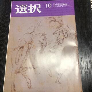 雑誌 選択  2021年10月号(ニュース/総合)