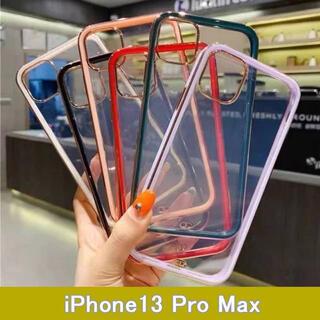 新商品 iPhone13 Pro Max 側面メタリック クリアケース シンプル