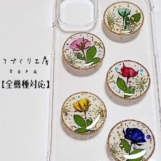 iPhoneケース Androidケース 全機種対応 押し花 バラ 薔薇 (スマホケース)