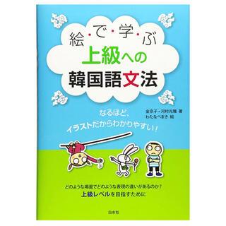 絵で学ぶ上級への韓国語文法★白水社
