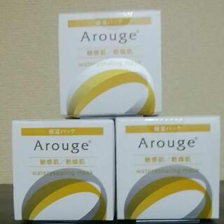 Arouge - アルージェシーリングマスク35g×3