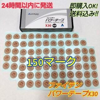 【150マーク】ファイテン パワーテープX30 送料込み