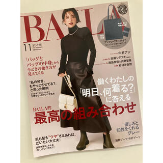集英社 - 雑誌 バイラ 11月号