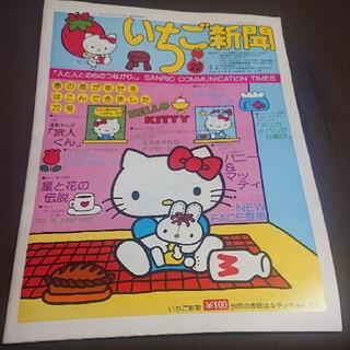 サンリオ - 1976年 昭和51年3月1日 いちご新聞