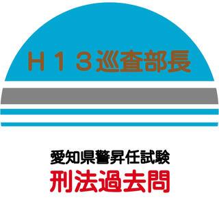 刑法 平成13年 巡査部長 昇任試験 過去問 対策オリジナル 問題集 愛知県警