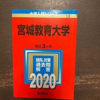 宮城教育大学 2020