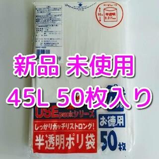 【新品】 ゴミ袋 ポリ袋 半透明 45L 50枚入り