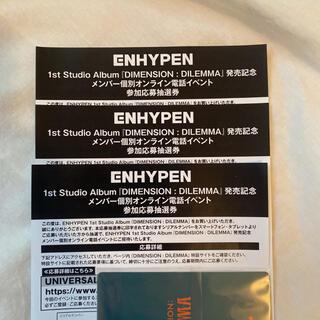 ENHYPEN シリアル 3枚