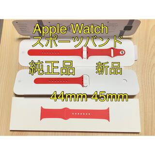 Apple Watch スポーツバンド 44mm 純正品 新品 RED ベルト