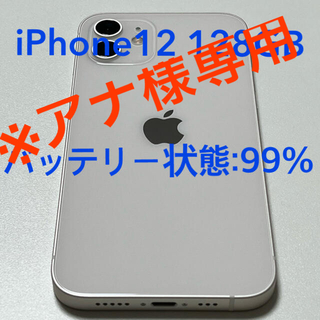 iPhone - 【本体】【美品】iPhone12 128GB SIMフリー バッテリー:99%