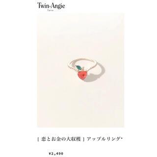 Ameri VINTAGE - [ 恋とお金の大収穫 ] アップルリング*