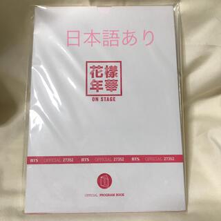 防弾少年団(BTS) - BTS 花様年華 オンステ プログラム ブック 公式 ケースあり 日本語付き
