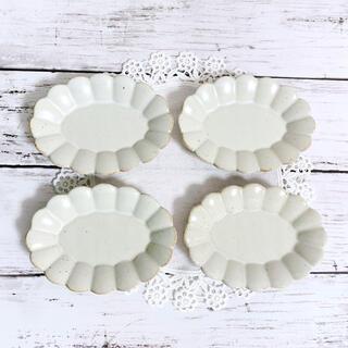 新品 粉引 花形 オーバル 小皿 プレート 4点 / 薬味 醤油 副菜 お菓子