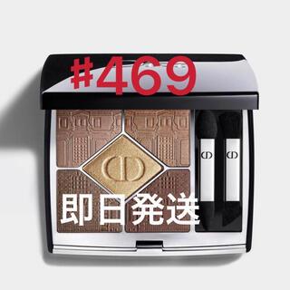 Dior - ディオール 469