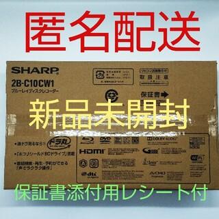 SHARP - 【新品、未開封品】シャープ ブルーレイディスクレコーダー 2B-C10CW1