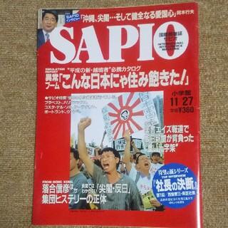 ショウガクカン(小学館)のサピオ SAPIO 1996年11月27日号(ニュース/総合)