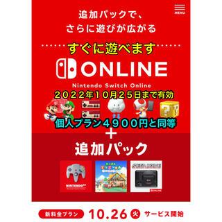 Nintendo Switch - Switch online+追加パック ファミリープラン12ヶ月(メンバー)