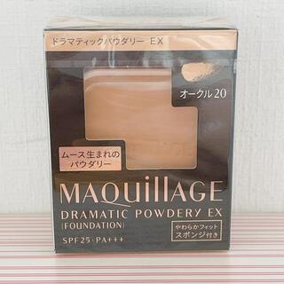 MAQuillAGE - オークル20 マキアージュ ファンデーション