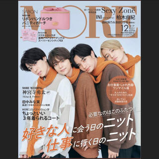 Johnny's - more 12月号 切り抜き