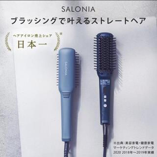 SALONIA サロニア ストレートヒートブラシ ワイド