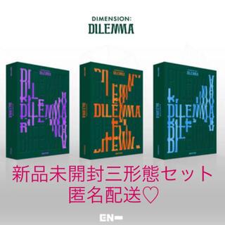 ENHYPEN アルバム 三形態セット