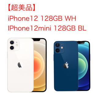 iPhone - 【超美品】SIMフリー iPhone12 12mini 128GB  付属品付き