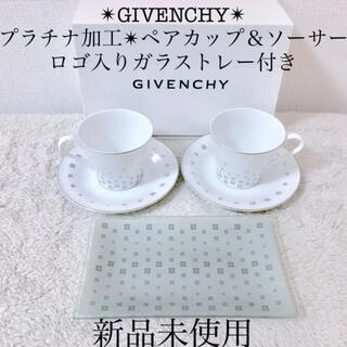 GIVENCHY - GIVENCHY ジバンシージバンシイプラチナペアカップ&ソーサーガラストレー付