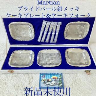 Martianマーシャンブライトパール銘々皿ケーキプレート5枚カトラリーフォーク