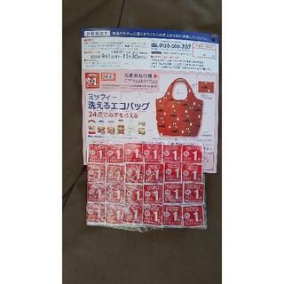 フジパン秋の本仕込みキャンペーンミッフィー洗えるエコバッグ応募券 24枚