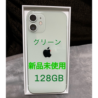 Apple - iPhone 12 mini グリーン 128GB SIMフリー