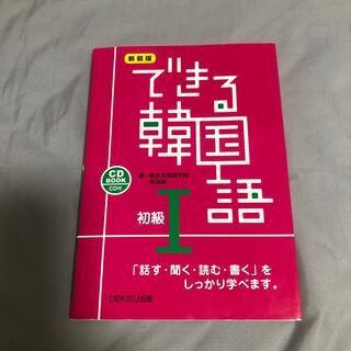 できる韓国語初級 CD BOOK 1 新装版