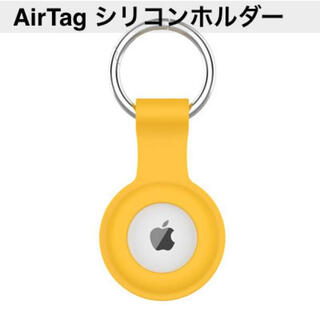 シリコンA黄 AirTag ケース エアータグ ホルダー カラビナ付(その他)