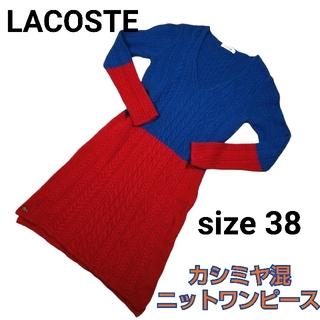 LACOSTE - LACOSTE ニットワンピース レディース カシミヤ混 バイカラー 赤 青 M