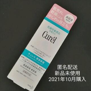 匿名配送【新品未使用】キュレル Curel 花王湿潤保湿美容液 40g