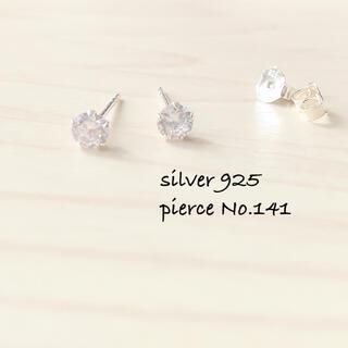 pierce No.141♡silver925 4mm 一粒ダイヤピアス