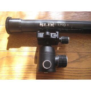 SLICK - SLIK カメラ一脚 S-POLEⅡ 約54㎝~160㎝+自由雲台セット