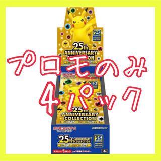 ポケモン - ポケモンカードゲーム ソード&シールド 拡張パック 25th